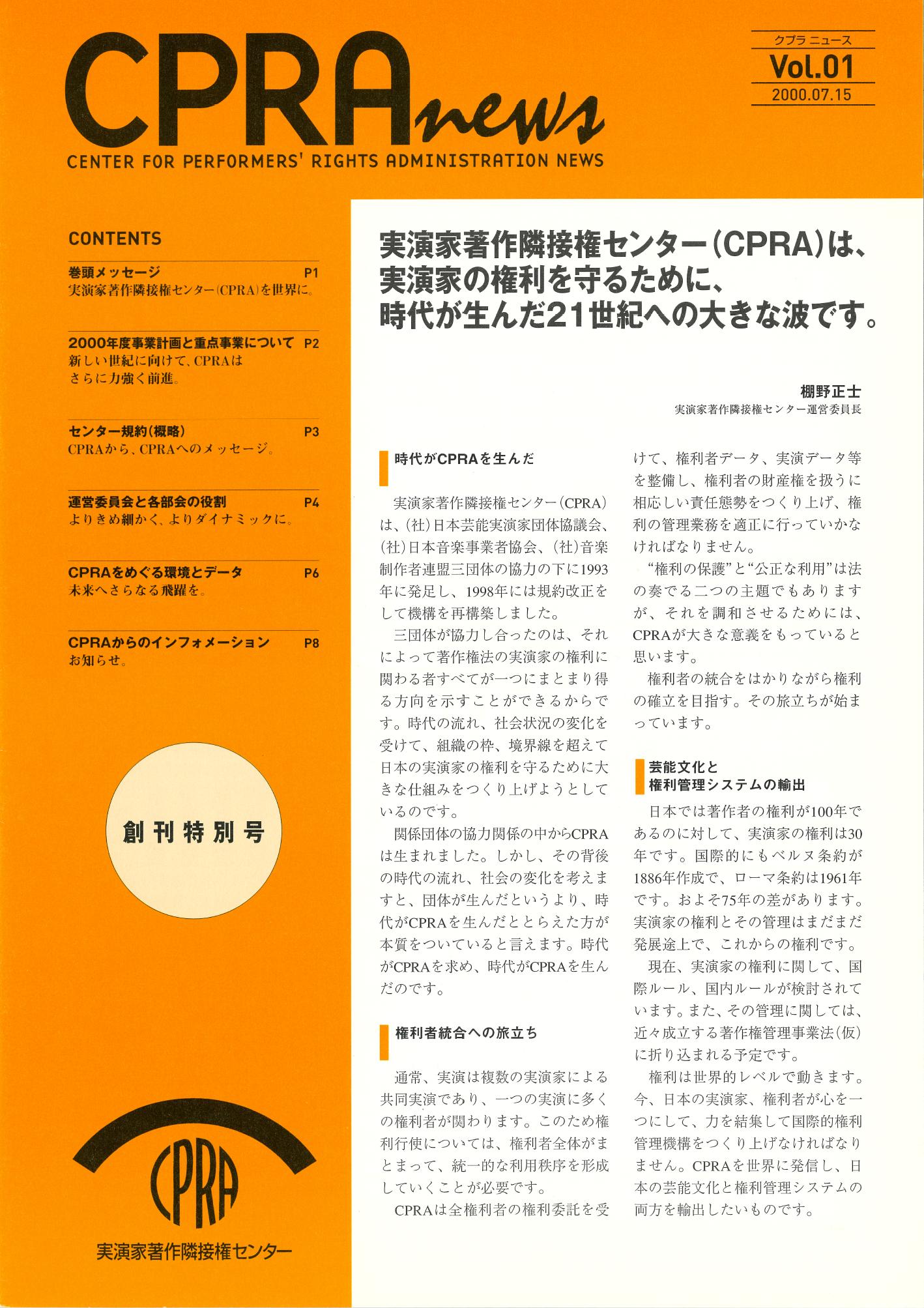 CPRAnews_vol.1.png