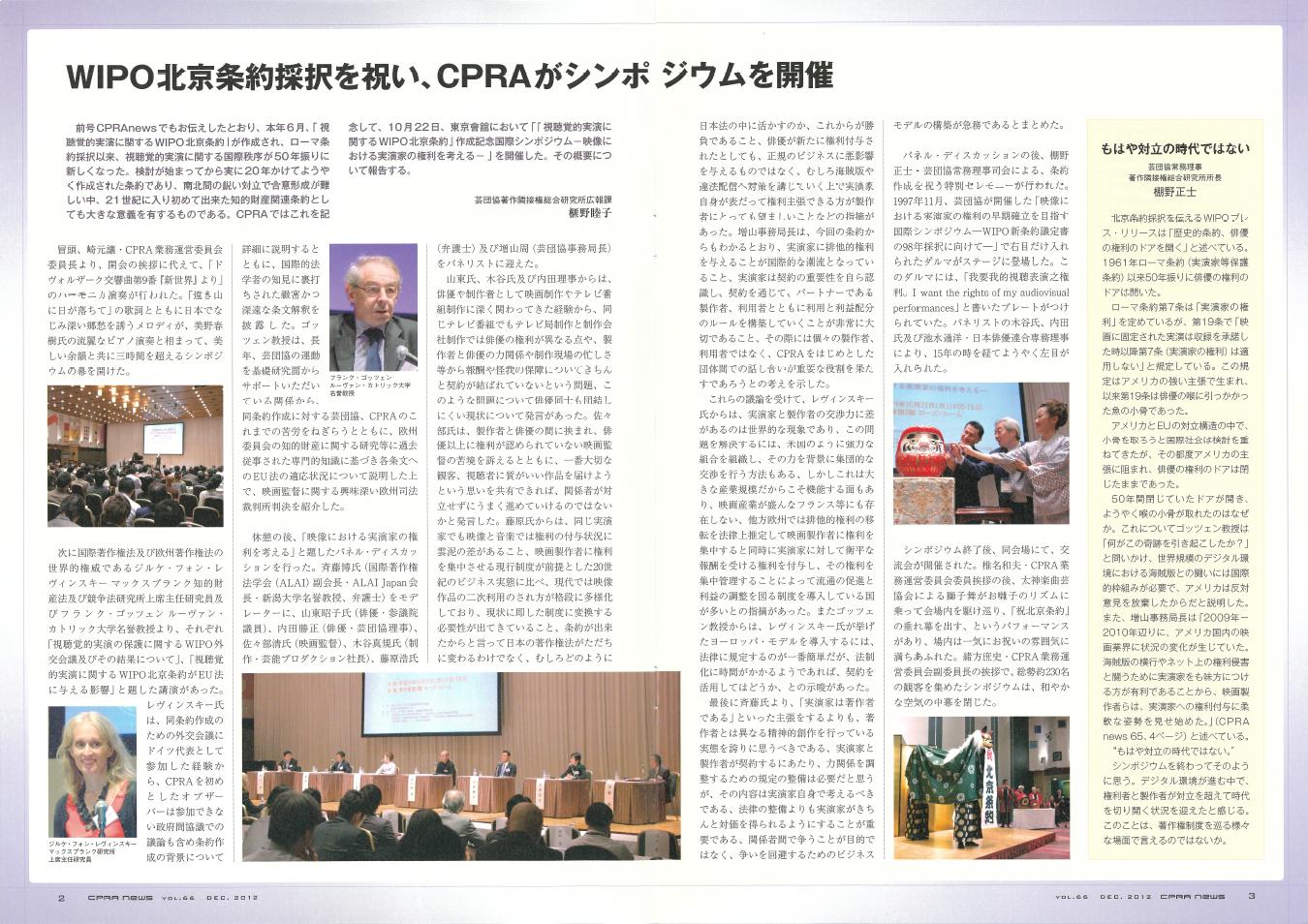 CPRAnews_vol.66.png
