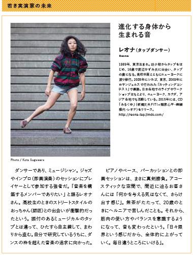 若き実演家の未来 レオナ(タップダンサー)