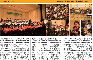 相馬子どもオーケストラ