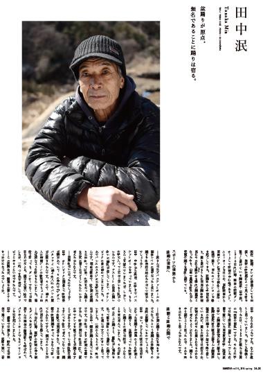 ロングインタビュー 田中 泯