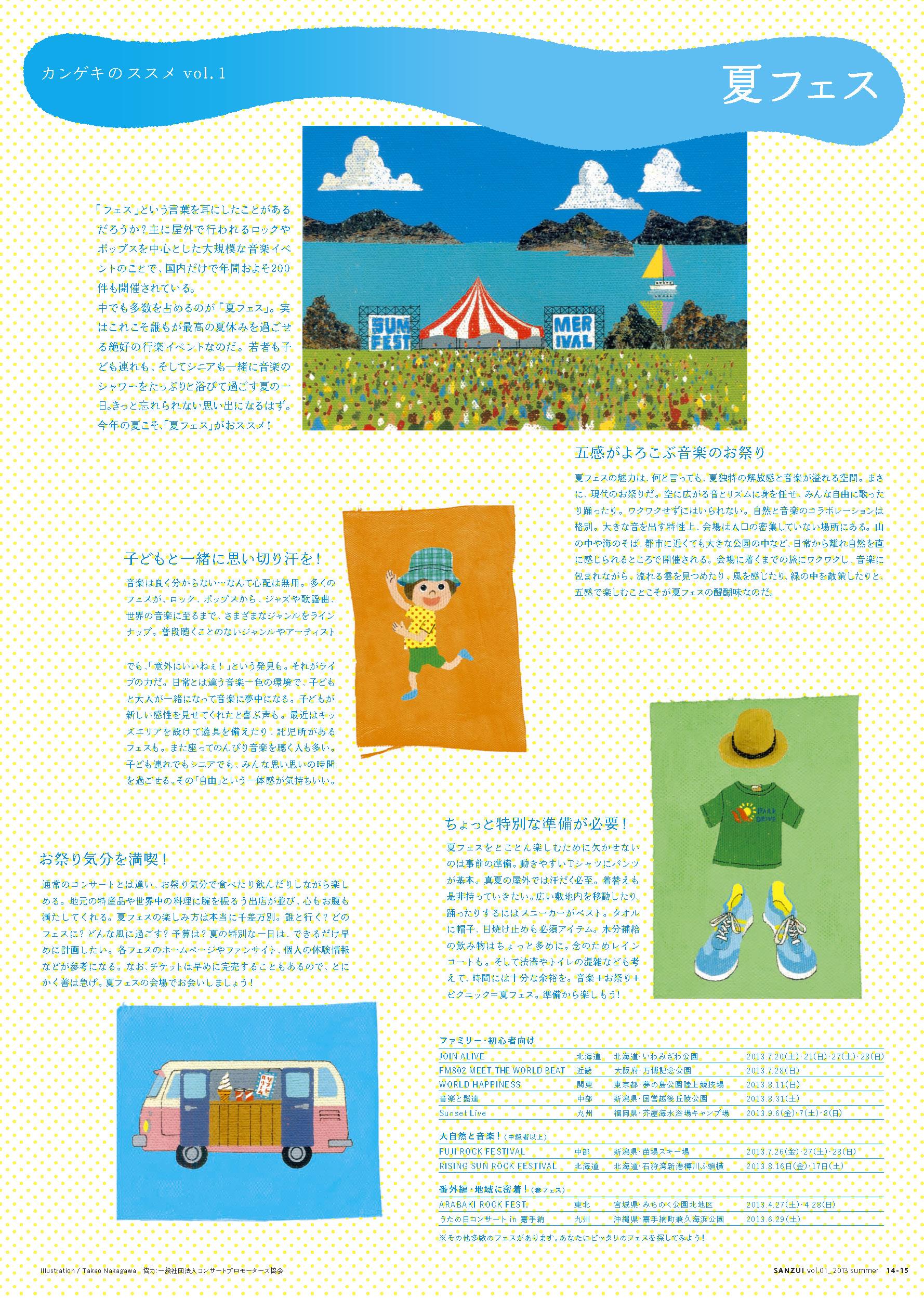 sanzui01_08.jpg