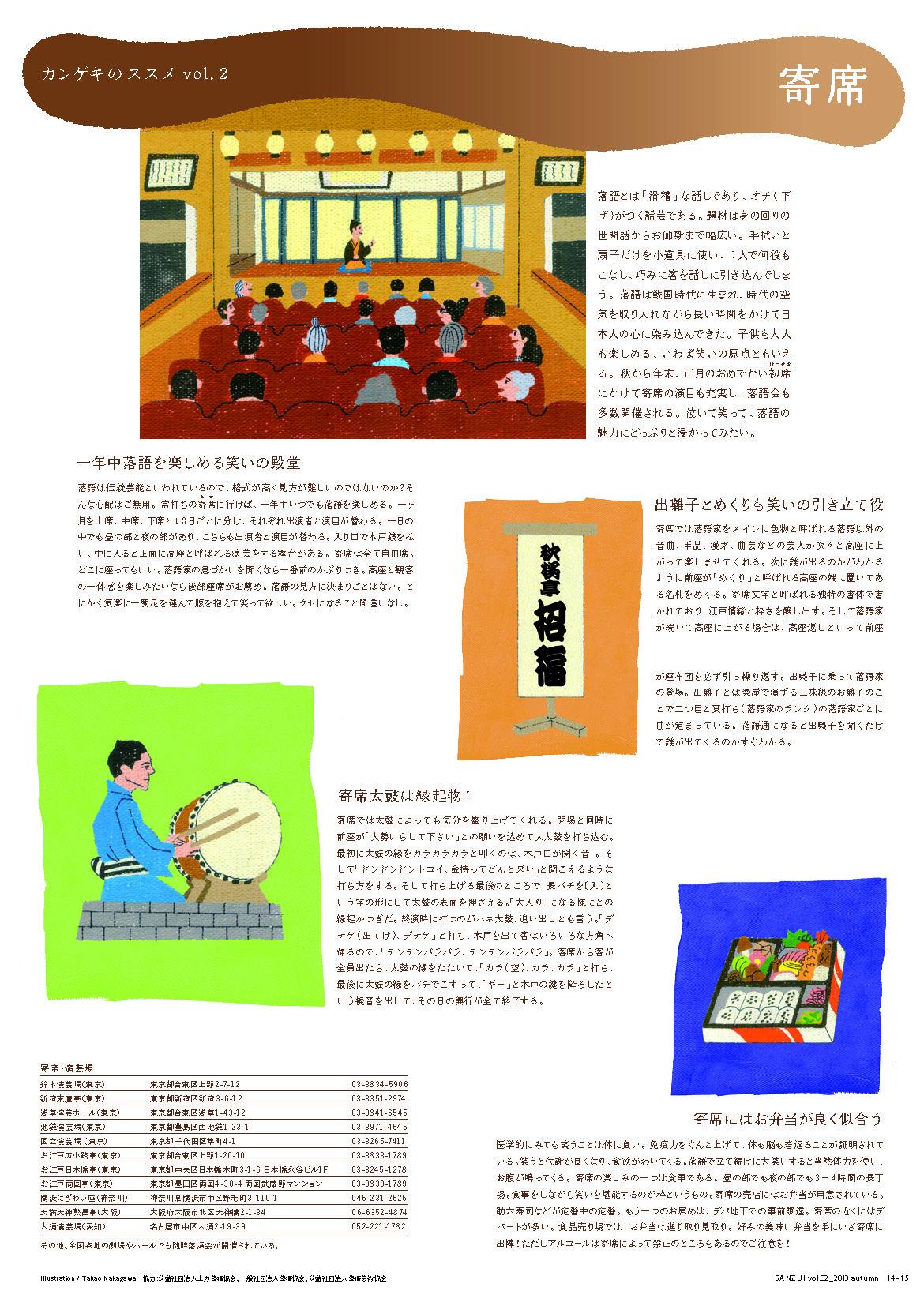 sanzui02_07.jpg