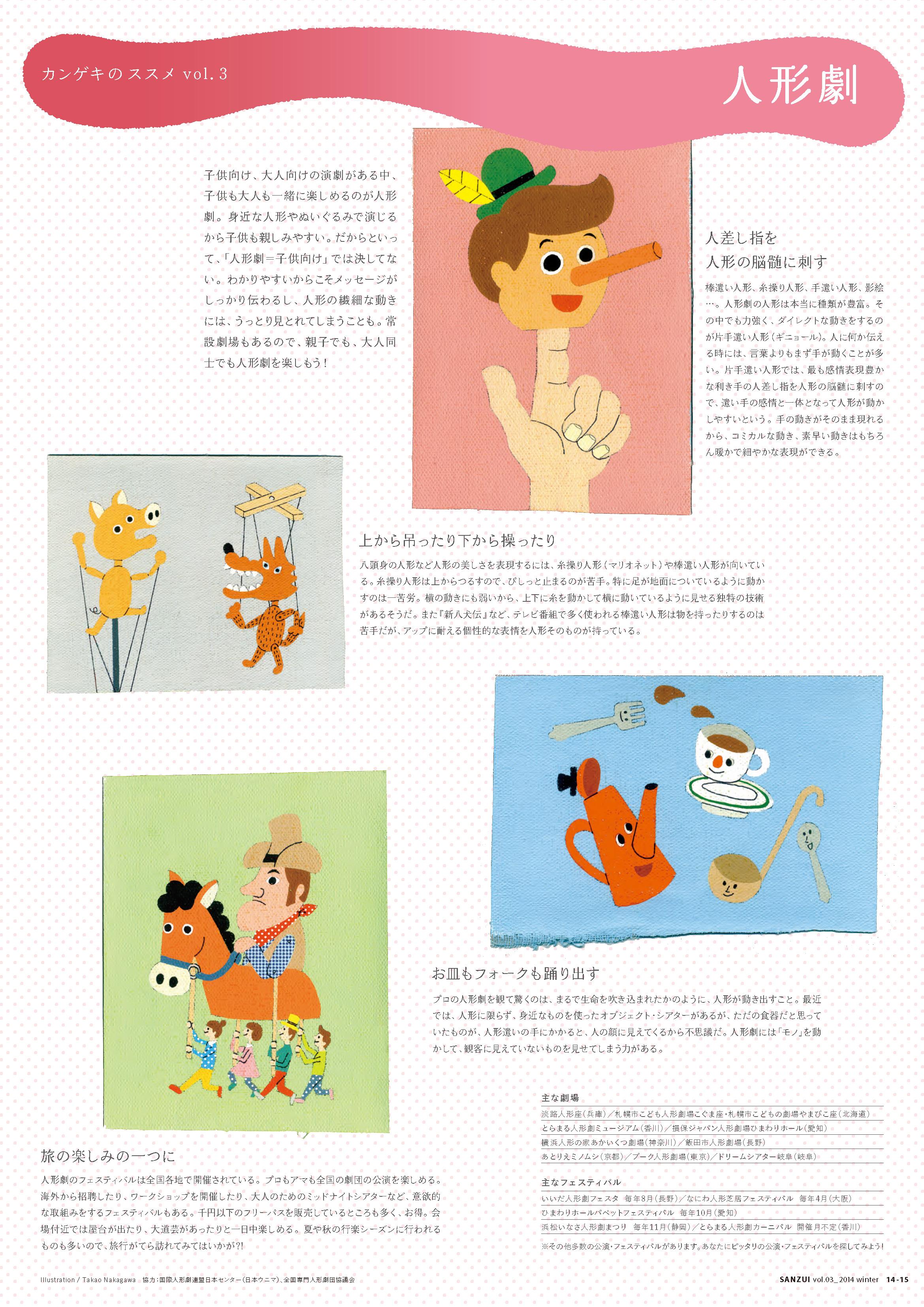 sanzui03_08.jpg