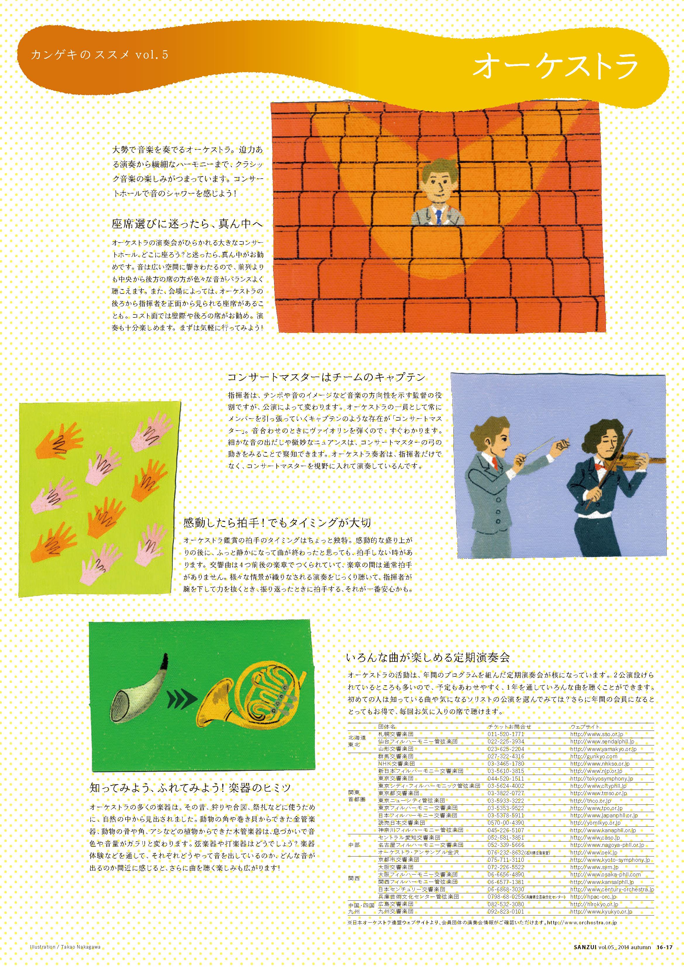 sanzui05_07.jpg