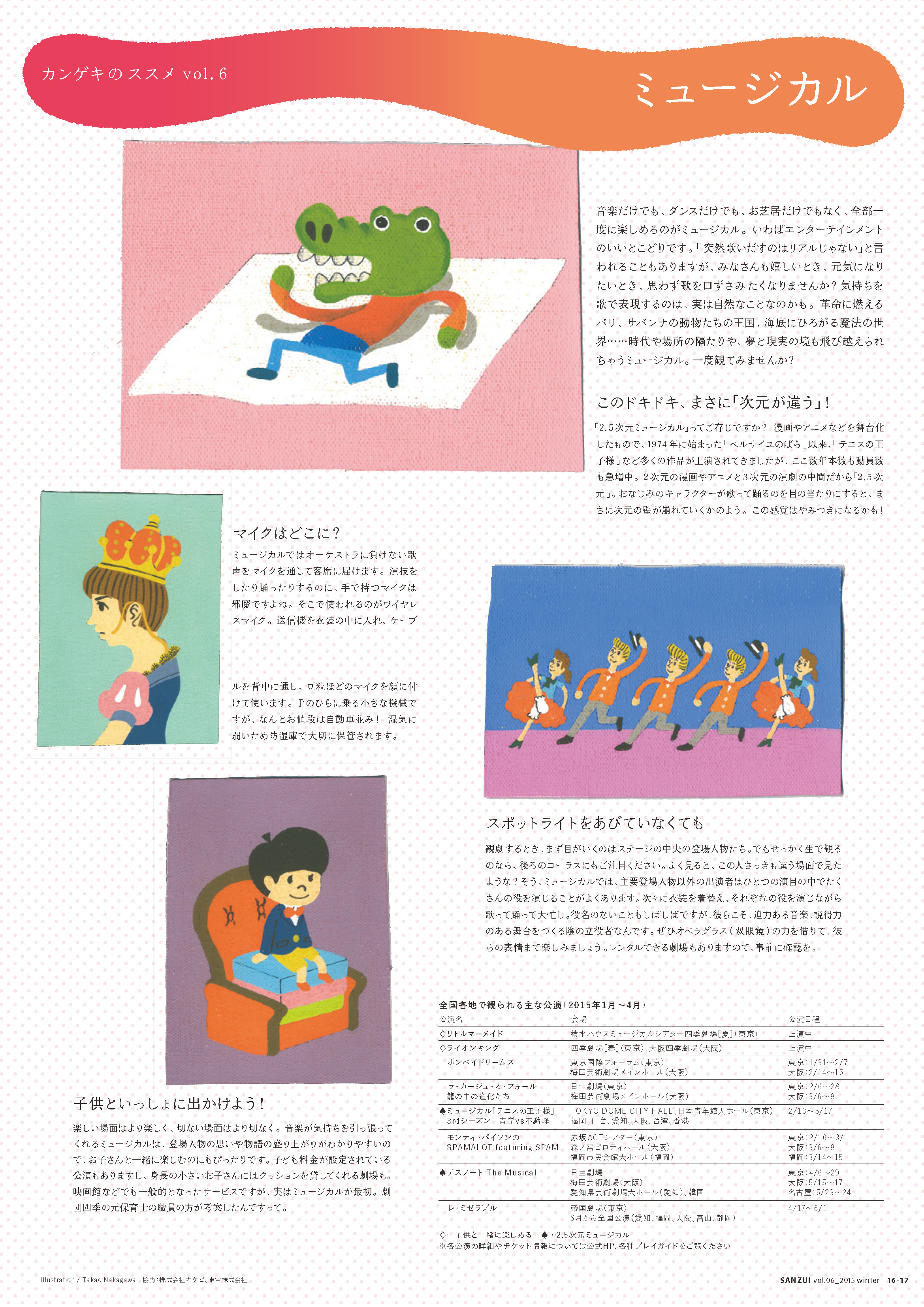 sanzui06_07.jpg