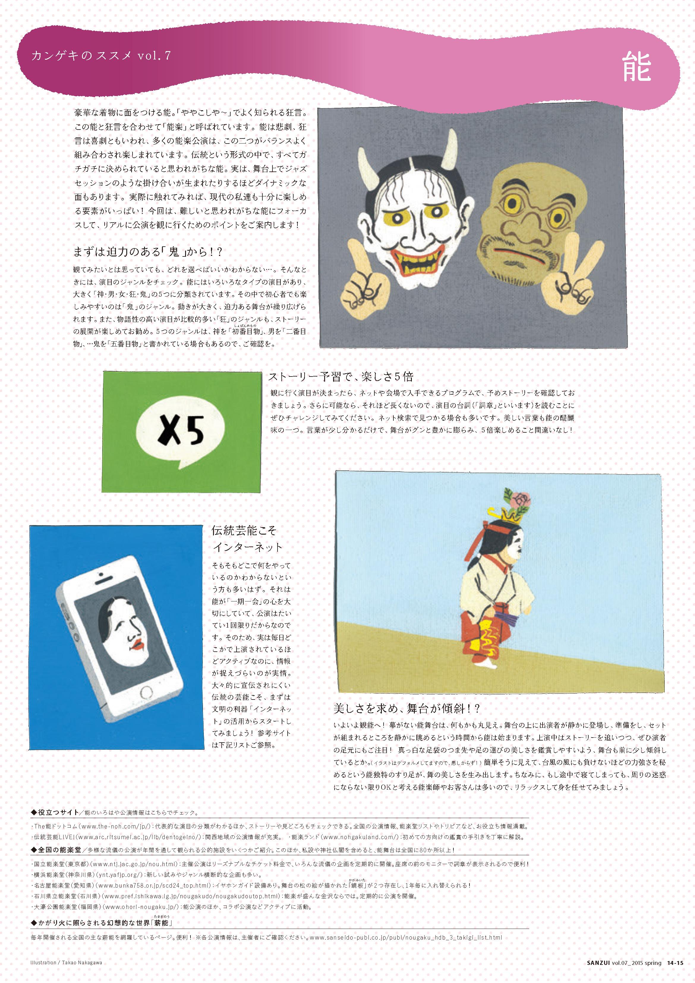 sanzui07_07.jpg